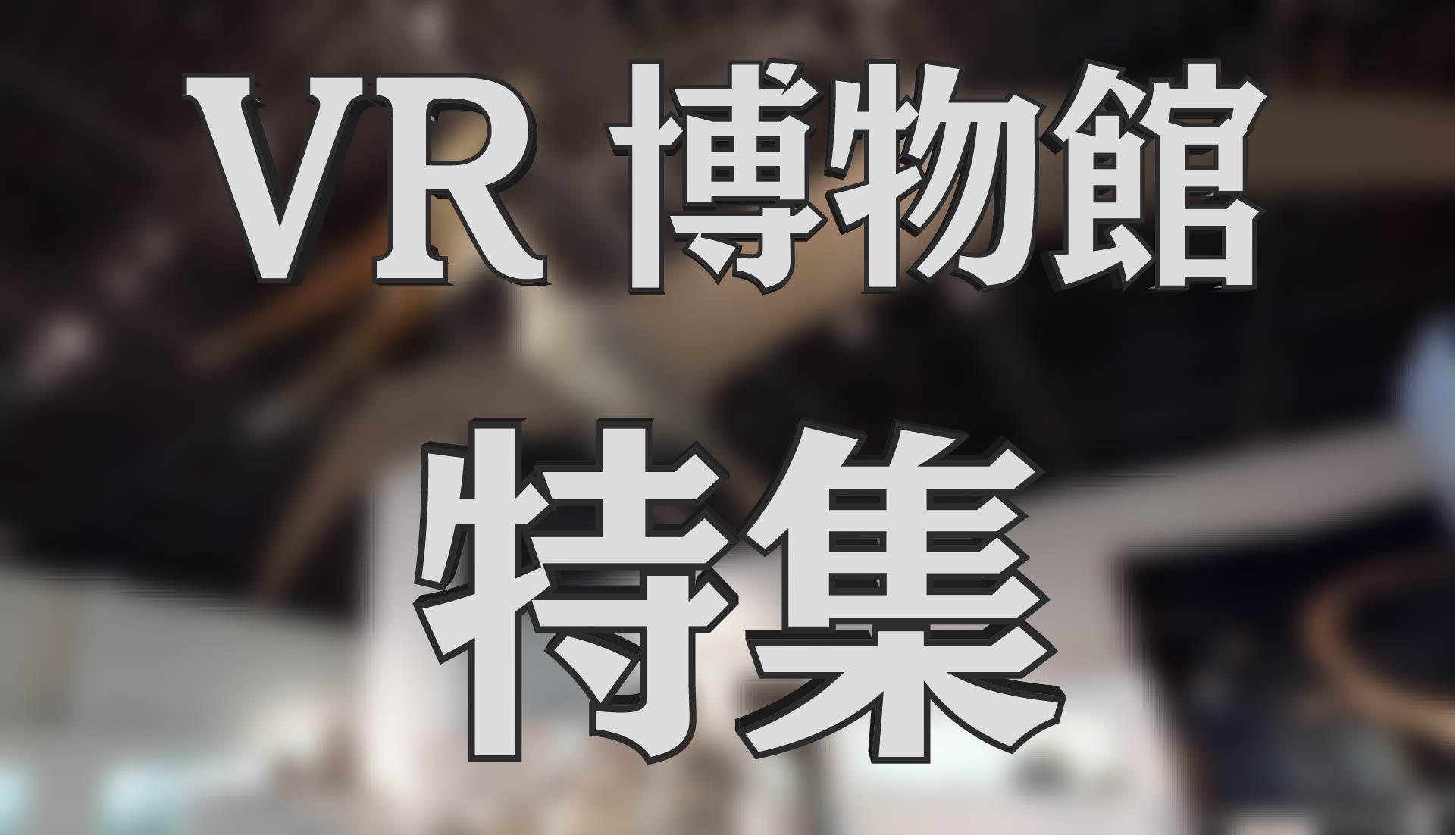 VR博物館